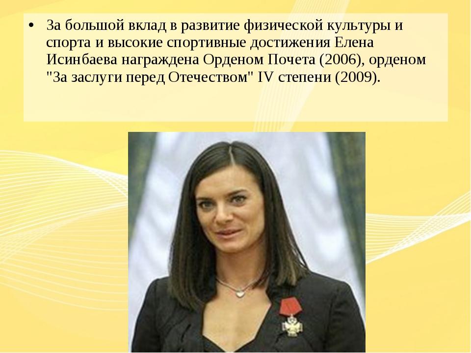 За большой вклад в развитие физической культуры и спорта и высокие спортивные...