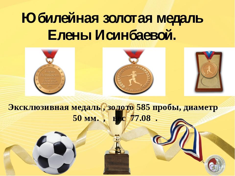 Юбилейная золотая медаль Елены Исинбаевой. Эксклюзивная медаль , золото 585 п...