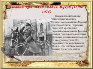 Георгий Константинович Жуков (1896-1974) Самым прославленным советским полко
