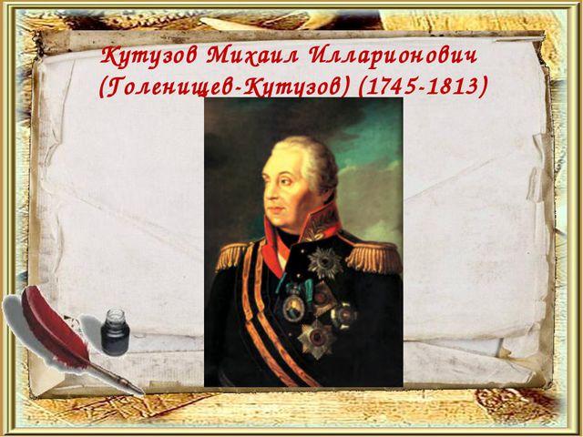Кутузов Михаил Илларионович (Голенищев-Кутузов) (1745-1813)