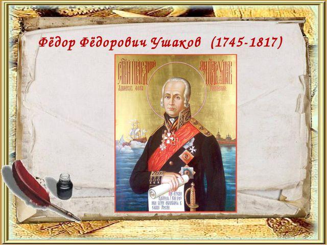 Фёдор Фёдорович Ушаков (1745-1817)