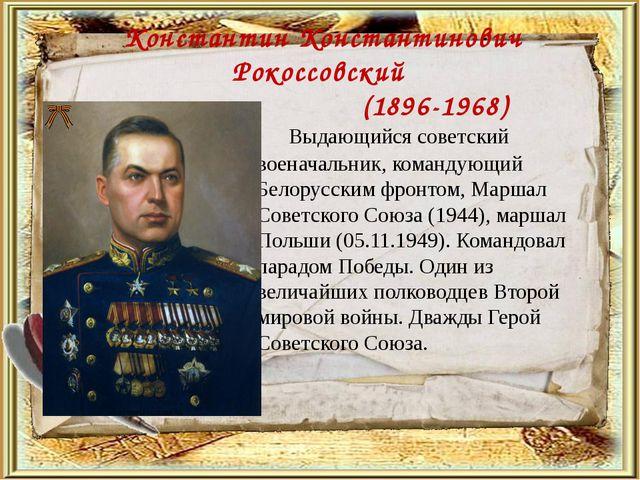 Константин Константинович Рокоссовский (1896-1968) Выдающийся советский воен...