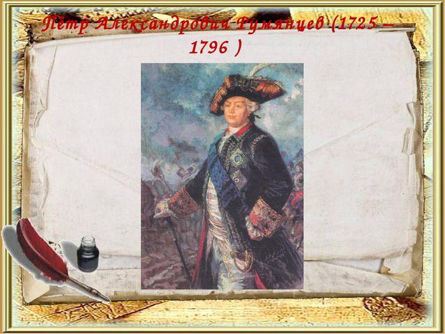 Пётр Александрович Румянцев (1725 – 1796 )