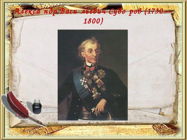 Алекса́ндр Васи́льевич Суво́ров (1730—1800)