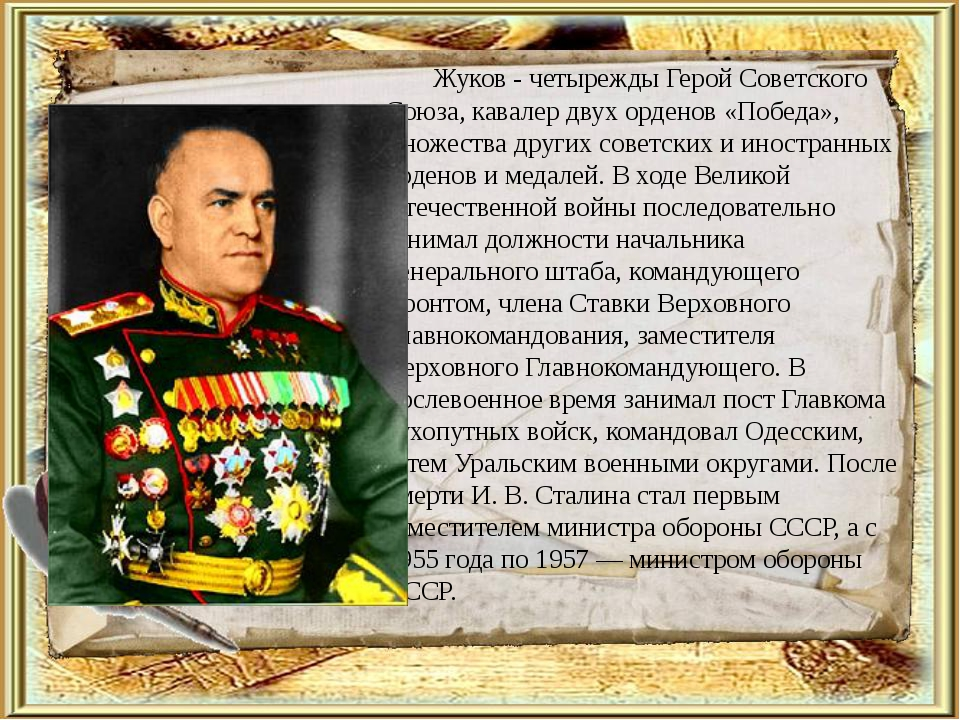 Жуков - четырежды Герой Советского Союза, кавалер двух орденов «Победа», мно...