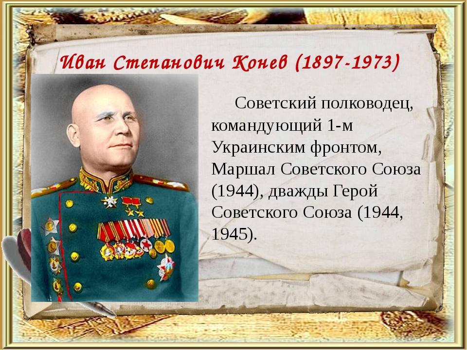 Иван Степанович Конев (1897-1973) Советский полководец, командующий 1-м Укра...