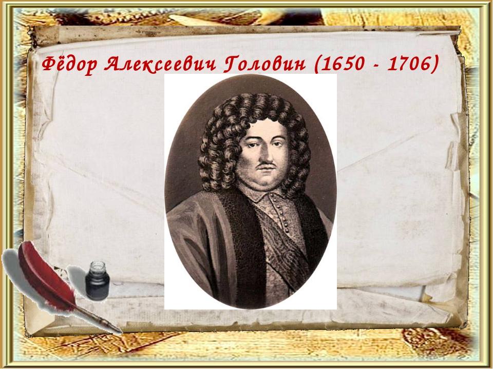 Фёдор Алексеевич Головин (1650 - 1706)