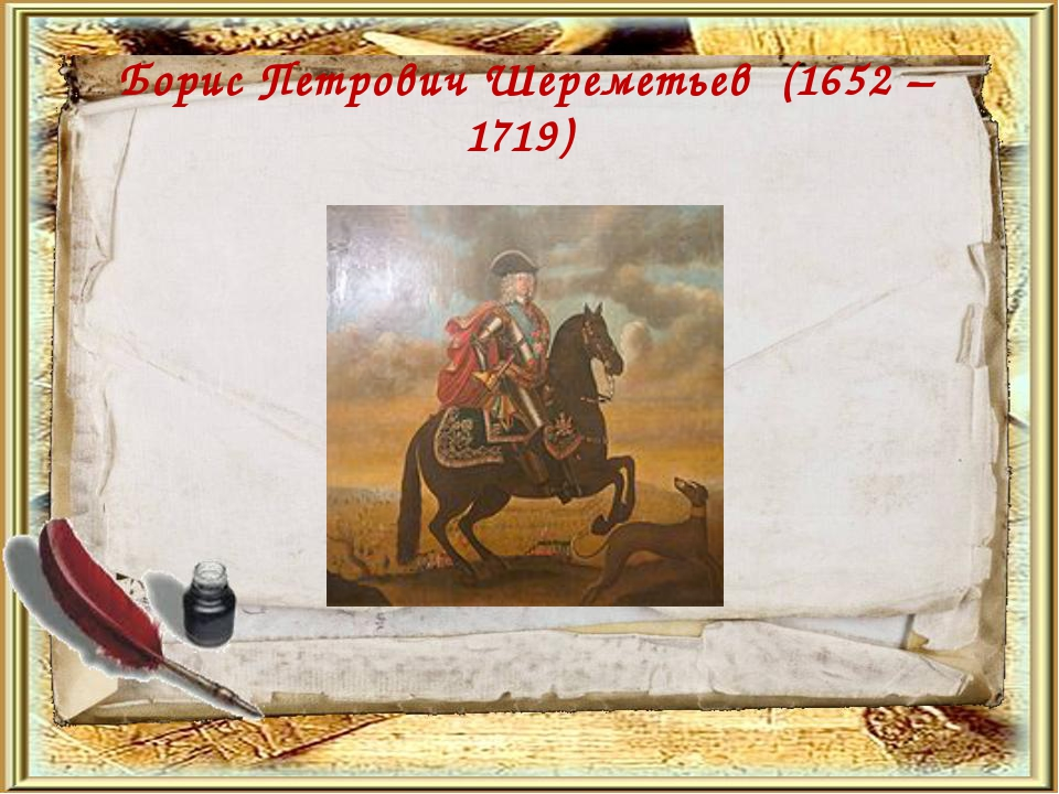 Борис Петрович Шереметьев (1652 – 1719)