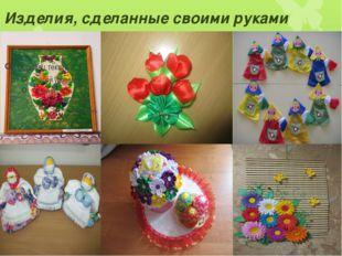 Изделия, сделанные своими руками