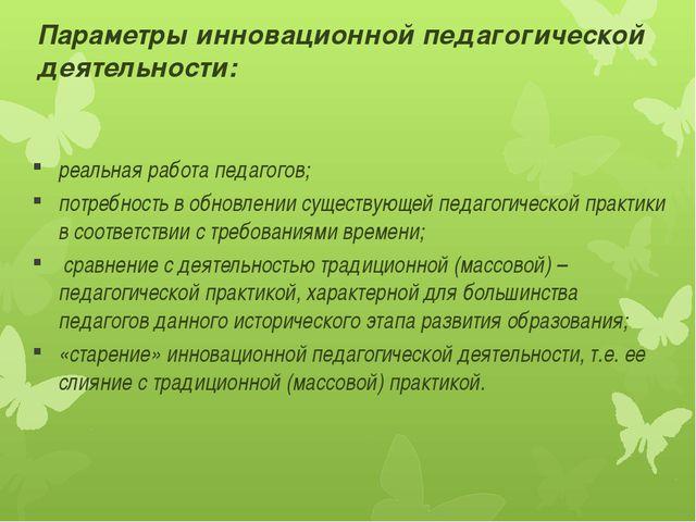 Параметры инновационной педагогической деятельности: реальная работа педагого...