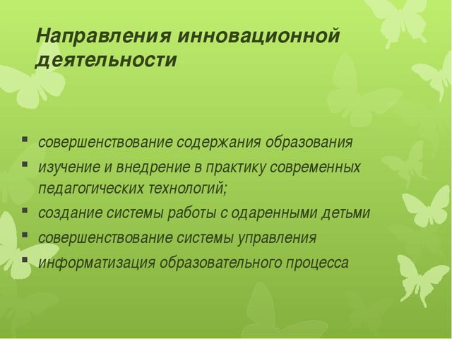Направления инновационной деятельности совершенствование содержания образован...