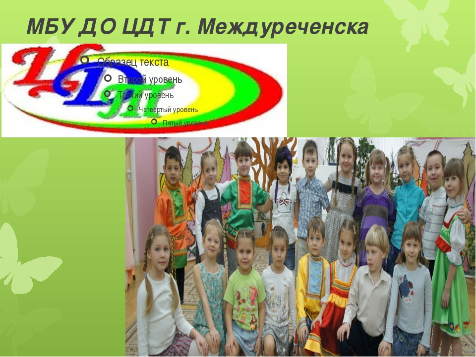 МБУ ДО ЦДТ г. Междуреченска