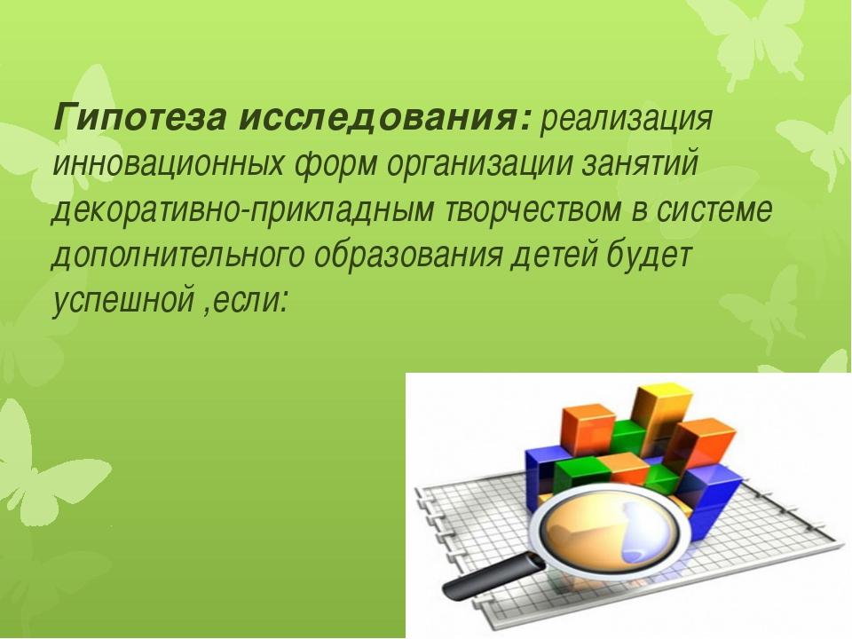 Гипотеза исследования: реализация инновационных форм организации занятий деко...