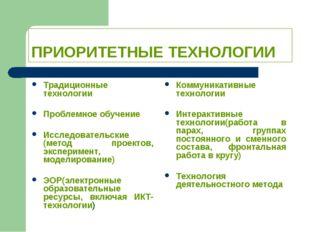 ПРИОРИТЕТНЫЕ ТЕХНОЛОГИИ Традиционные технологии Проблемное обучение Исследова