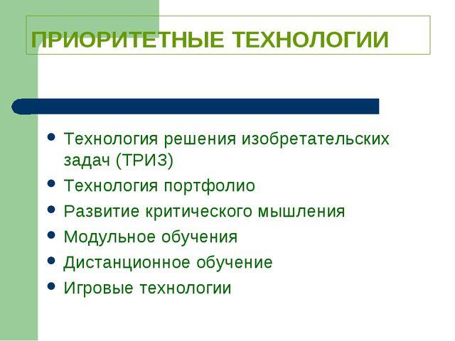 ПРИОРИТЕТНЫЕ ТЕХНОЛОГИИ Технология решения изобретательских задач (ТРИЗ) Техн...