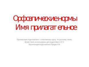 Орфоэпические нормы Имя прилагательное Презентация подготовлена к элективному