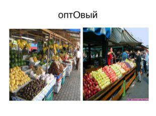 оптОвый