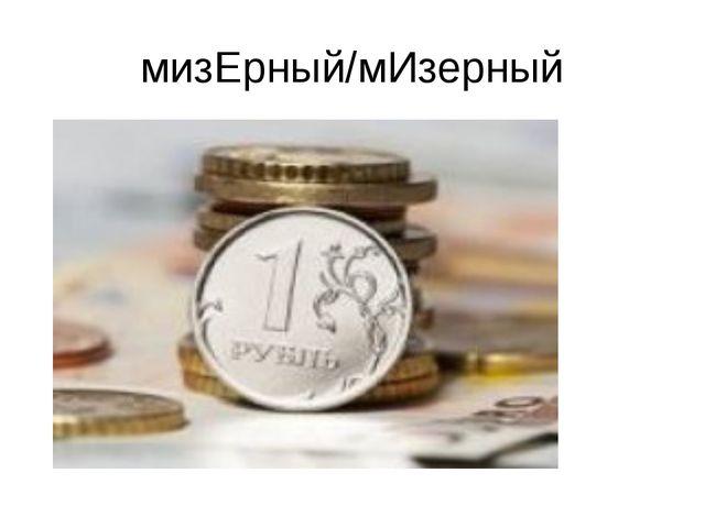 мизЕрный/мИзерный
