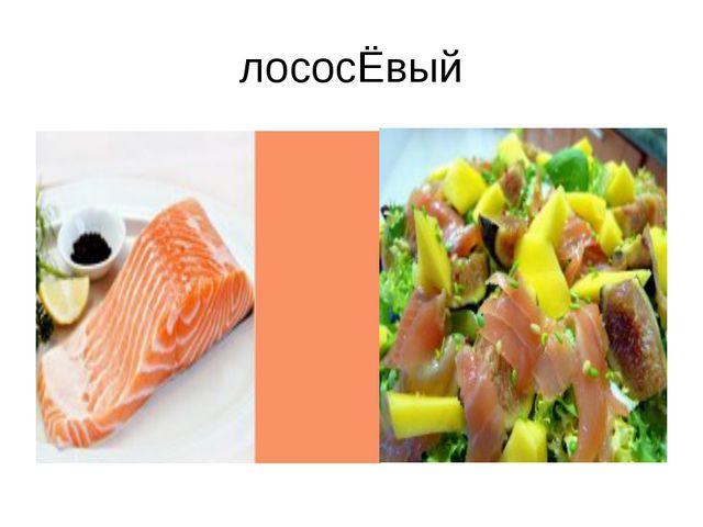 лососЁвый