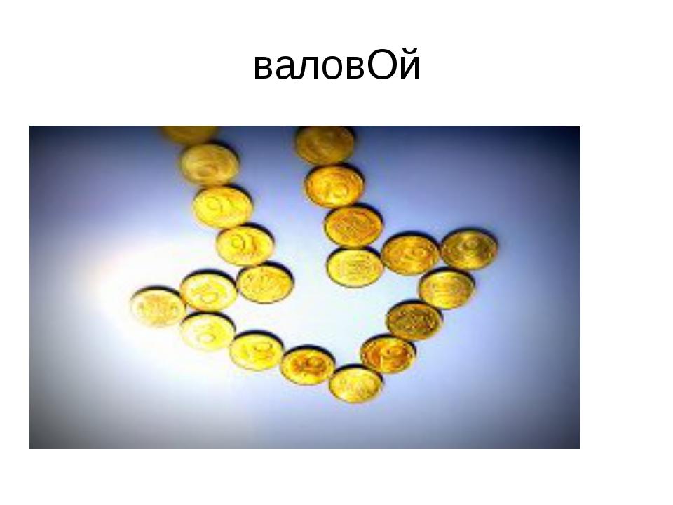 валовОй