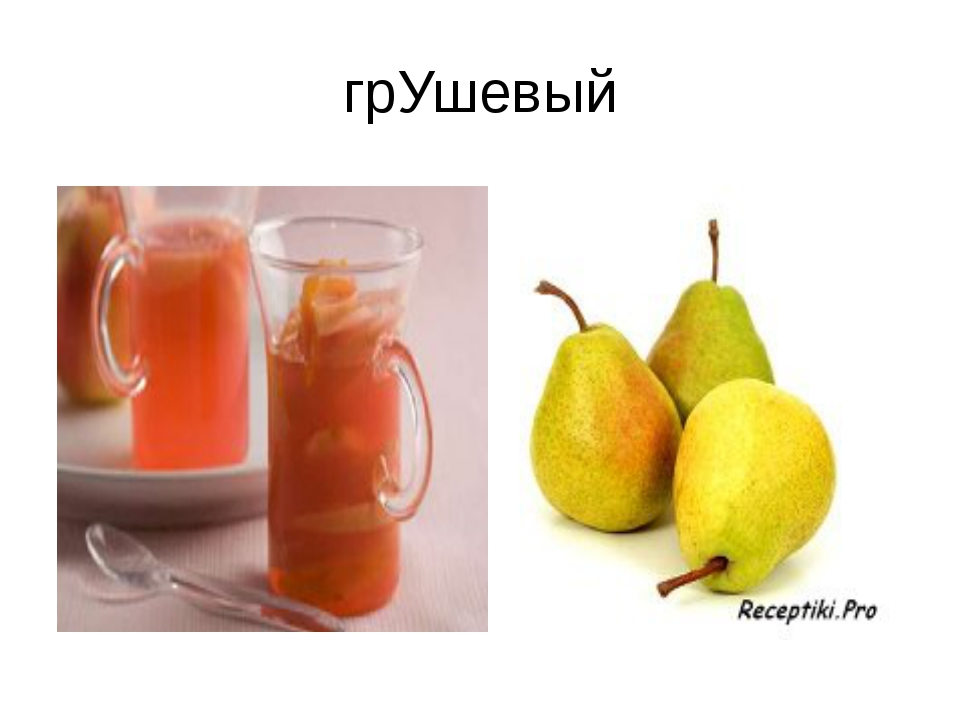 грУшевый