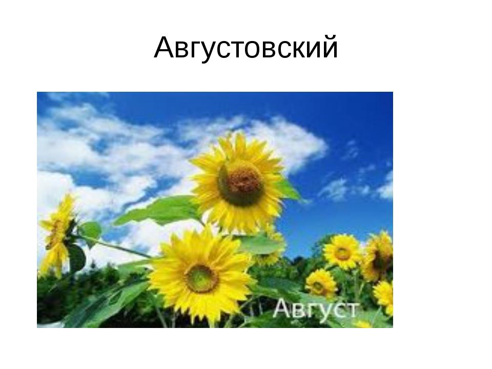 Августовский