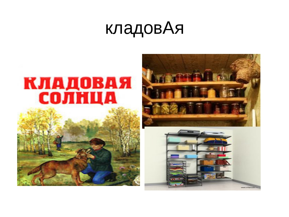 кладовАя