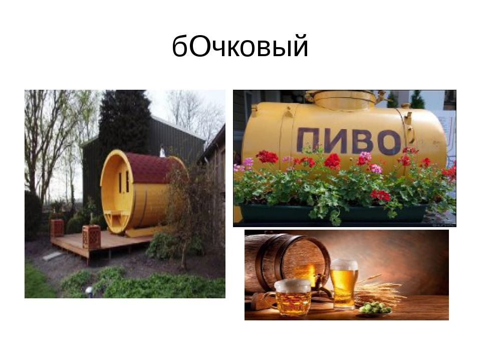 бОчковый