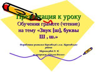 Презентация к уроку Обучения грамоте (чтение) на тему «Звук [ш], буквы Ш , ш.