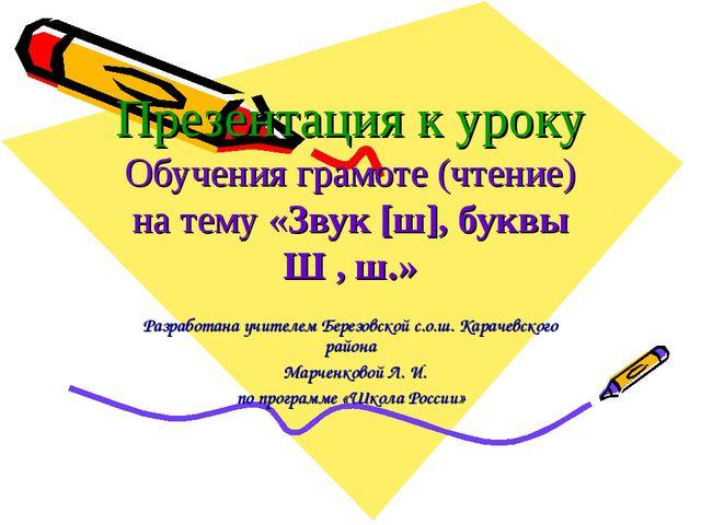 Презентация к уроку Обучения грамоте (чтение) на тему «Звук [ш], буквы Ш , ш....