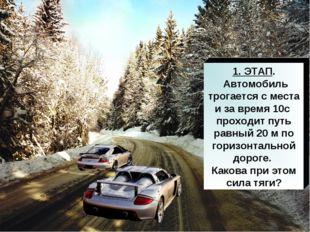 1. ЭТАП. Автомобиль трогается с места и за время 10с проходит путь равный 20