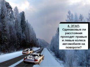 4. ЭТАП. Одинаковые ли расстояния проходят правые и левые колеса автомобиля н