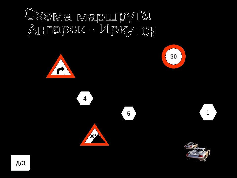 5 Д/З 4 1