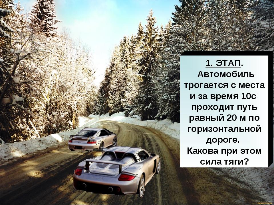 1. ЭТАП. Автомобиль трогается с места и за время 10с проходит путь равный 20...