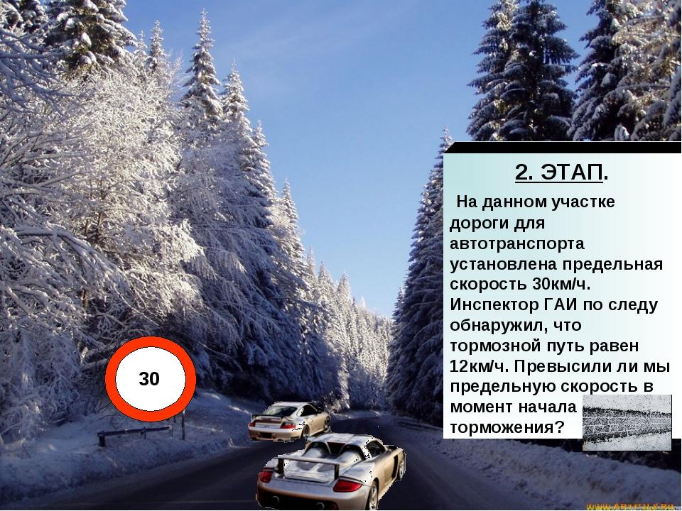 2. ЭТАП. На данном участке дороги для автотранспорта установлена предельная с...