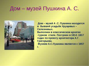 Дом – музей Пушкина А. С. Дом – музей А .С. Пушкина находится в бывшей усадьб