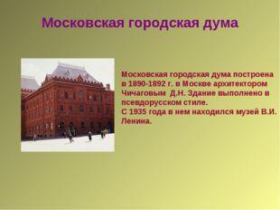 Московская городская дума Московская городская дума построена в 1890-1892 г.
