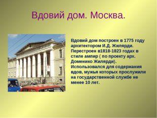 Вдовий дом. Москва. Вдовий дом построен в 1775 году архитектором И.Д. Жилярди