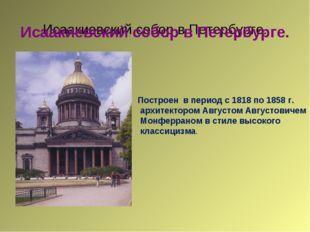 Исаакиевский собор в Петербурге. Исаакиевский собор в Петербурге. Построен в