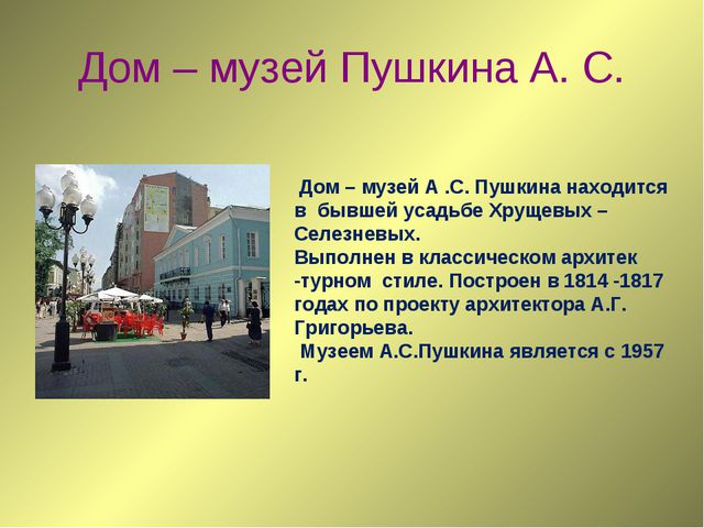 Дом – музей Пушкина А. С. Дом – музей А .С. Пушкина находится в бывшей усадьб...