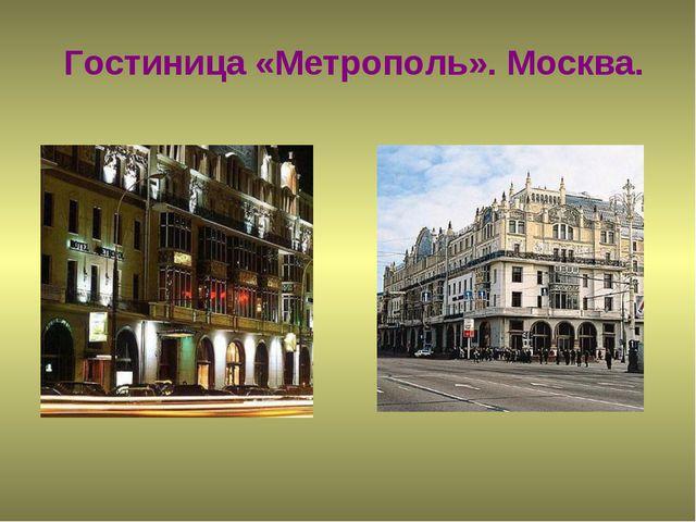 Гостиница «Метрополь». Москва.