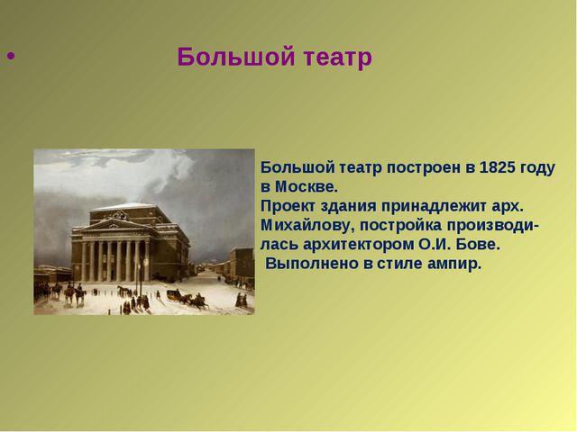 Большой театр Большой театр построен в 1825 году в Москве. Проект здания при...