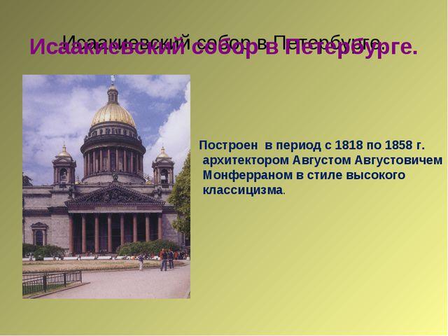 Исаакиевский собор в Петербурге. Исаакиевский собор в Петербурге. Построен в...