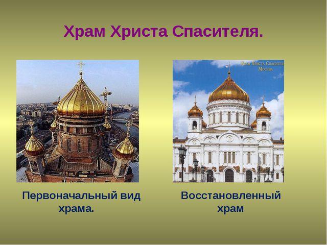 Храм Христа Спасителя. Первоначальный вид храма. Восстановленный храм