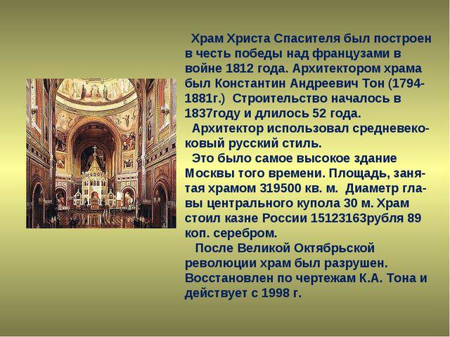 Храм Христа Спасителя был построен в честь победы над французами в войне 181...