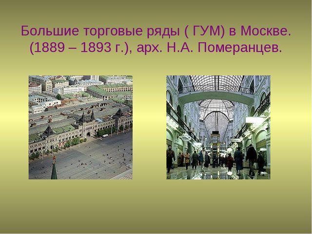 Большие торговые ряды ( ГУМ) в Москве. (1889 – 1893 г.), арх. Н.А. Померанцев.