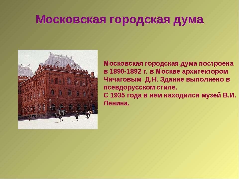 Московская городская дума Московская городская дума построена в 1890-1892 г....