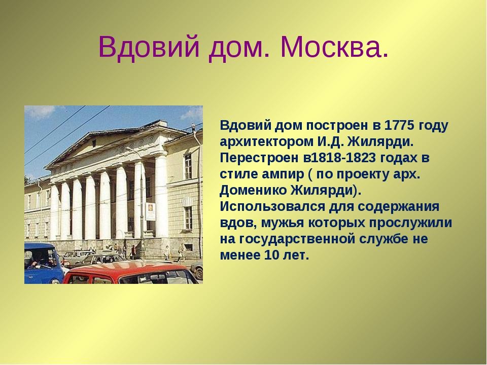 Вдовий дом. Москва. Вдовий дом построен в 1775 году архитектором И.Д. Жилярди...