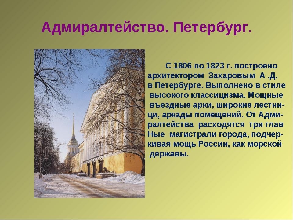 Адмиралтейство. Петербург. С 1806 по 1823 г. построено архитектором Захаровым...