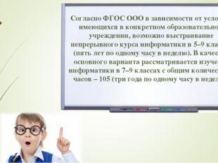 Согласно ФГОС ООО в зависимости от условий, имеющихся в конкретном образовате